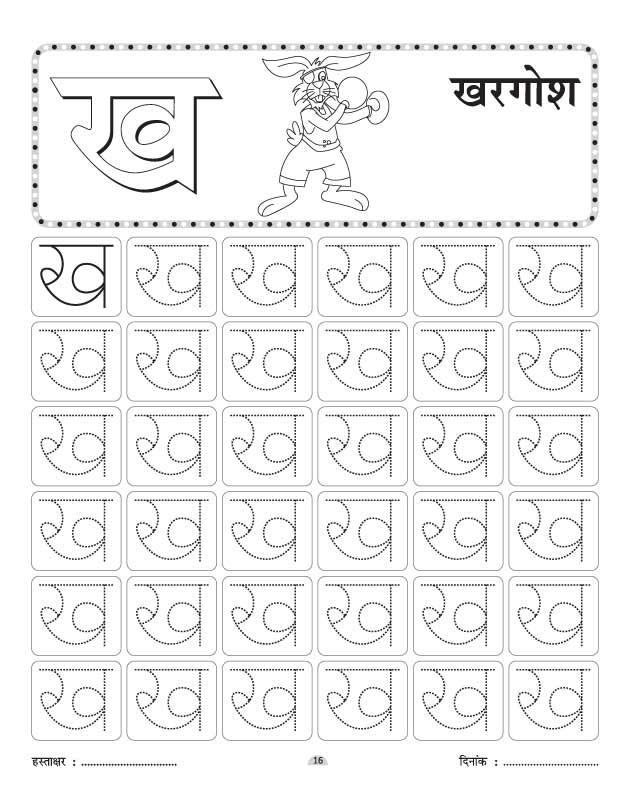 28+ [ Hindi Varnamala Writing Worksheets ] | 13 Best Images Of ...